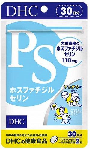 DHC PS - Фосфатидилсерин для улучшения памяти