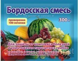 Бордосская смесь 300гр 1/50
