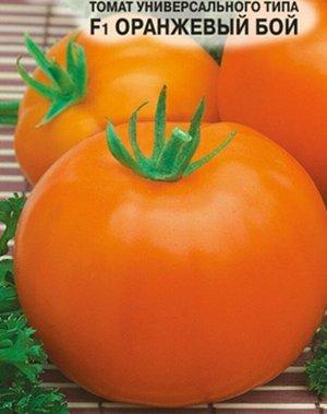 Томат Оранжевый Бой F1