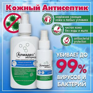 Кожный Антисептик - Алмадез Экспресс