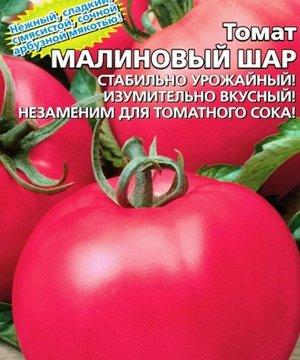 Томат Малиновый Шар