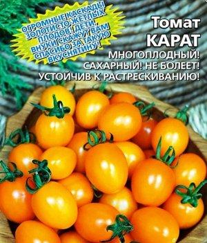 Томат Карат