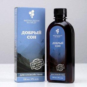 Фитобальзам на меду «Добрый сон» для здорового сна, 220 мл.