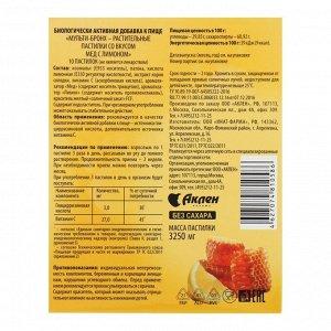 Леденцы от кашля «Мульти-Бронх» Мед с лимоном, 10 шт