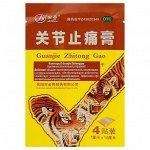 Пластырь JS Guanjie  Zhitonggao противовоспалительный перцовый, 4 шт в уп.