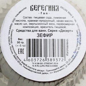 "Десерт для ванн Берегиня ""Зефир"", 30 г"