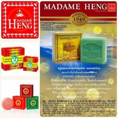Тайский супермаркет! Мега-дешево! Мега-ассортиментище! 96 — Удивительная Мадам Хенг — Гели и мыло