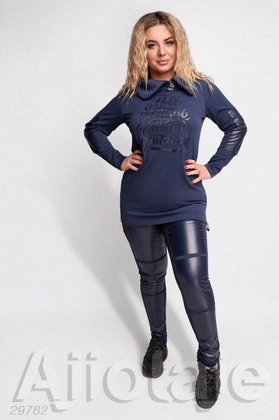 AJIOTAJE-женская одежда. До 62 размера — Спортивные костюмы 48+ — Спортивные костюмы