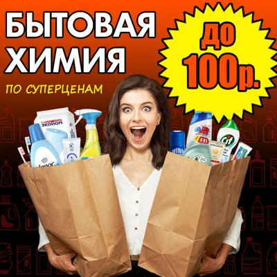 Антикризисная покупка-Заходи, у нас все до 100 рублей