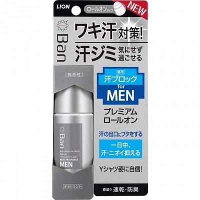 Стиральные порошки и кондиционеры из Японии и Кореи — Мужская линия