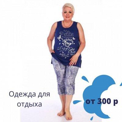 ✔ Шикарная домашняя одежда Новинки До 72 размера