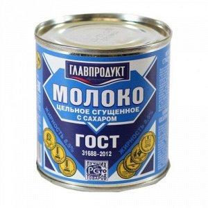 Молоко сгущеное цельное с сахаром ГОСТ в железной банке 8,5% Главпродукт 380 г
