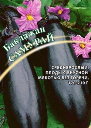 Баклажан Самурай