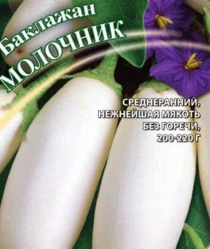 Баклажан Молочник