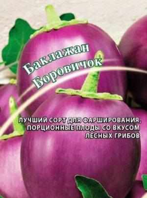 Баклажан Боровичок