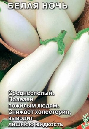 Баклажан Белая ночь