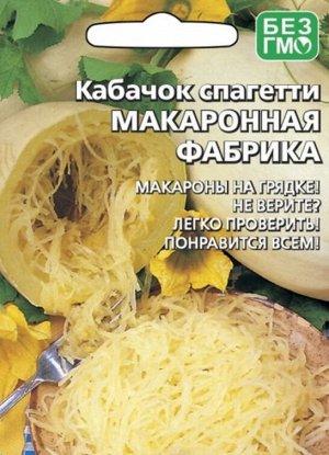 Кабачок спагетти Макаронная Фабрика