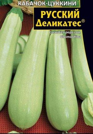 Кабачок-цуккини Русский деликатес®