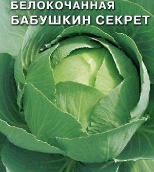 Капуста б/к Бабушкин секрет