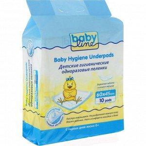 BABYLINE - Детские гигиенические одноразовые пеленки, 5 слойные, гелиевые, 10шт/уп, 45*60см.