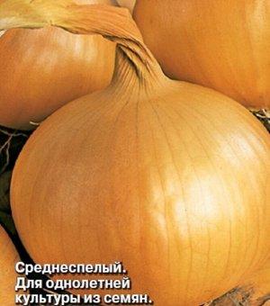 Лук репчатый Фермер®
