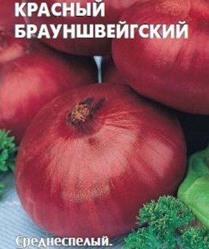 Лук репчатый Красный Брауншвейгский