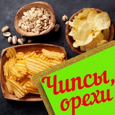 Готовим со вкусом! Продукты на каждый день!  — Чипсы, орешки и снэки — Чипсы, сухарики и снэки