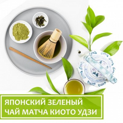 Шикарный чай от Tea Point — Японский чай, MATCHA – антиоксидант здесь — Чай