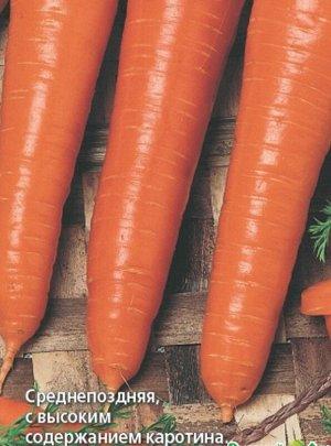 Морковь Продуко