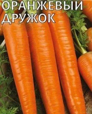 Морковь Оранжевый дружок