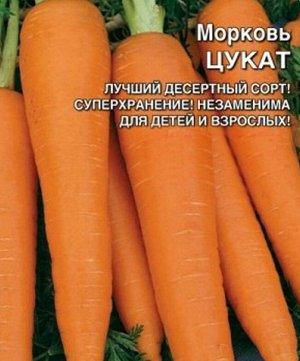 Морковь Цукат