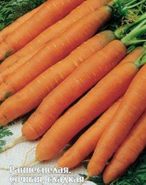 Морковь Мускат