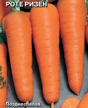 Морковь Роте Ризен