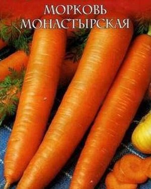 Морковь Монастырская серия Русский вкус!