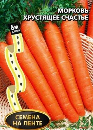 Морковь Хрустящее Счастье