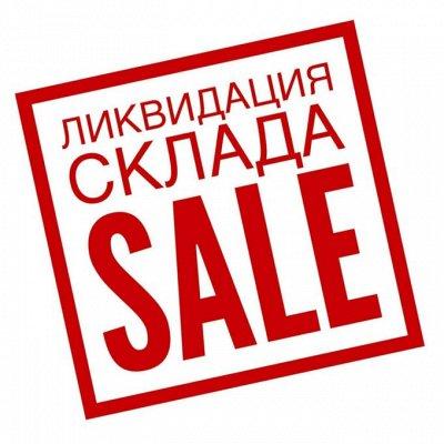Распродажа Пристроя!!! Все по 100р! - 14 — Остатки склада! — Женщинам