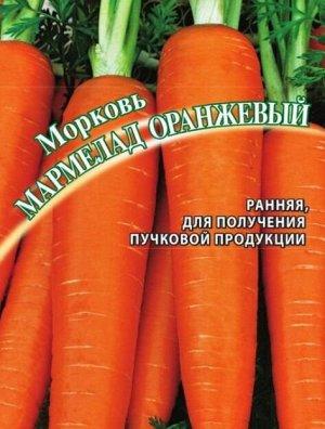 Морковь Мармелад оранжевый