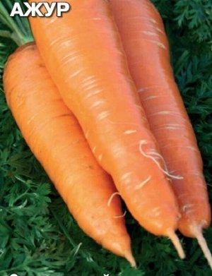 Морковь Ажур