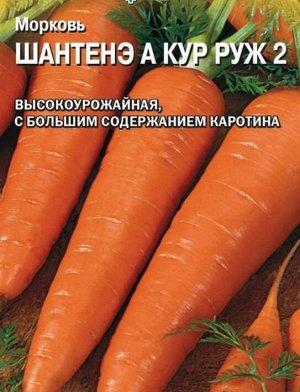 Морковь Шантенэ А Кур Руж 2