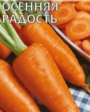 Морковь Осенняя радость