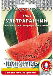 """Арбуз Ультраранний """"Кольчуга NEW"""" (1г)"""