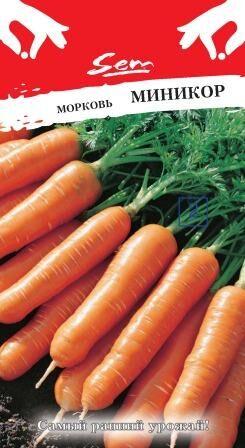 Морковь Миникор (2г)