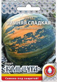 """Тыква Зимняя сладкая """"Кольчуга NEW"""" (1г)"""