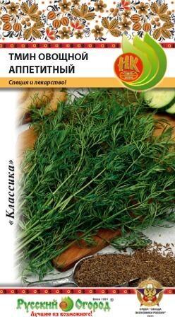 Тмин овощной Аппетитный (0,5г)