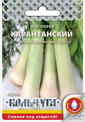 """Лук порей Карантанский """"Кольчуга NEW"""" (1г)"""
