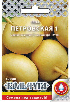 "Репа Петровская 1 ""Кольчуга NEW"" (1г)"