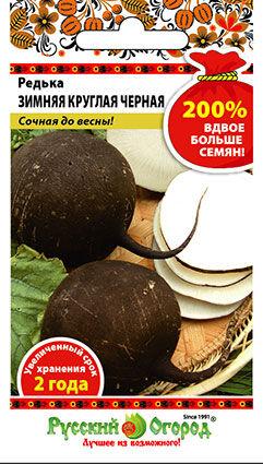 Редька Зимняя круглая черная (200% NEW) (3г)