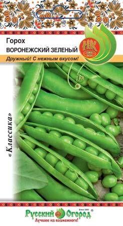 Горох лущильный Воронежский зеленый (10г)