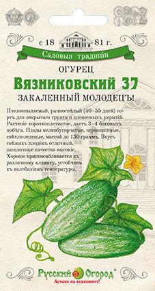 Огурец Вязниковский 37 (СТ) (10шт)