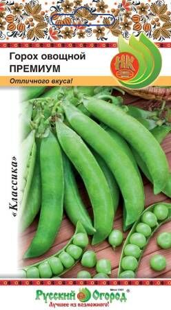 Горох овощной Премиум (10г)